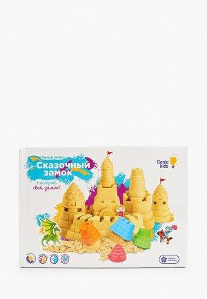 Набор для творчества Dream Makers Умный песок Сказочный замок. Цвет: разноцветный