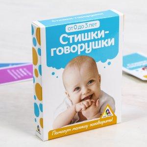 Игра коммуникативная для малышей ЛАС ИГРАС