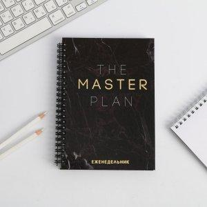 Еженедельник а5, 86 листов the master plan в твердой обложке с тиснением ArtFox