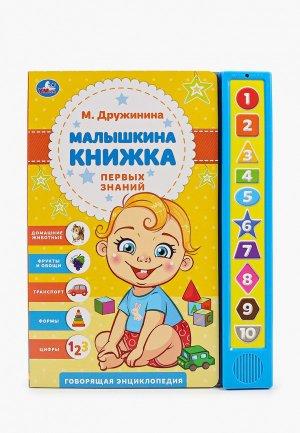 Книжка-игрушка Умка «Малышкина книжка первых знаний. М.Дружинина». Цвет: разноцветный