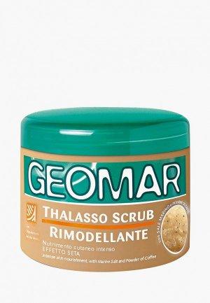 Скраб для тела Geomar Талассо моделирующий с гранулами кофе 600гр. Цвет: желтый
