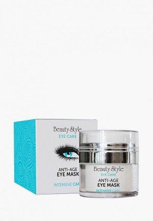 Маска для кожи вокруг глаз Beauty Style омолаживающая 15 мл. Цвет: белый