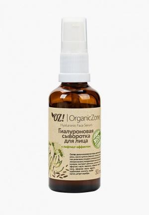 Сыворотка для лица OZ! OrganicZone Гиалуроновая с лифтинг-эффектом 50 мл. Цвет: прозрачный