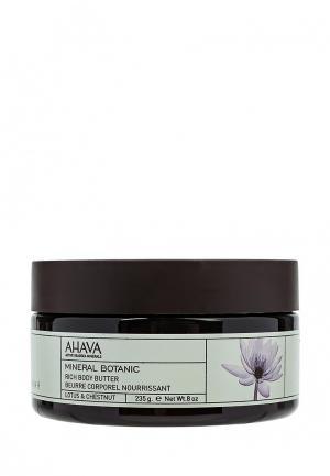 Масло для тела Ahava Mineral Botanic Насыщенное лотос и благородный каштан 235 гр