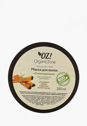 Маска для волос OZ! OrganicZone интенсивного роста Стимулирующая 250 мл. Цвет: прозрачный
