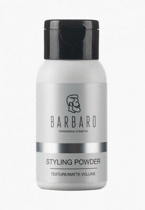 Пудра для волос Barbaro 20 г. Цвет: белый