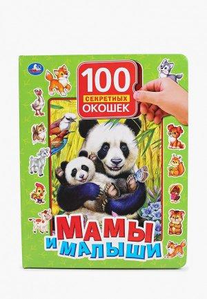 Книжка-игрушка Умка «Мамы и малыши», 12 страниц. Цвет: разноцветный